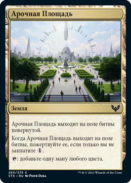 Арочная Площадь