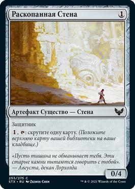 Раскопанная Стена