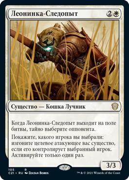 Леонинка-Следопыт
