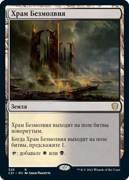 Храм Безмолвия