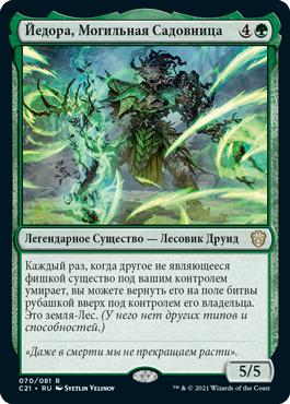 Йедора, Могильная Садовница