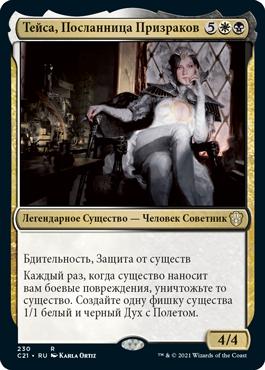 Тейса, Посланница Призраков