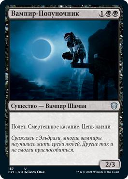 Вампир-Полуночник