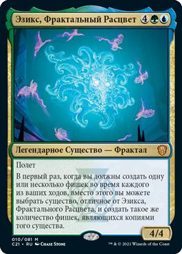 Эзикс, Фрактальный Расцвет
