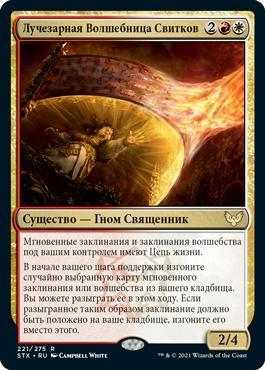 Лучезарная Волшебница Свитков