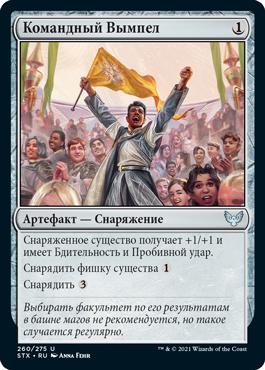 Командный Вымпел