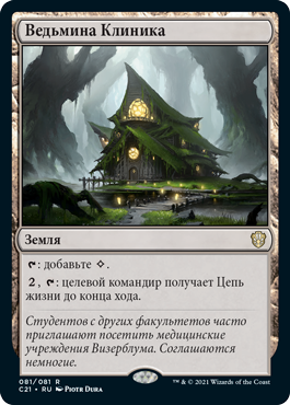 Ведьмина Клиника