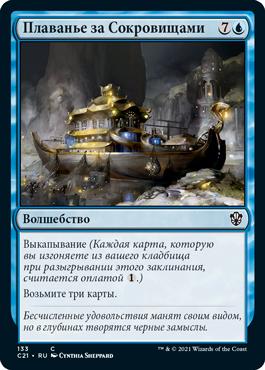 Плаванье за Сокровищами