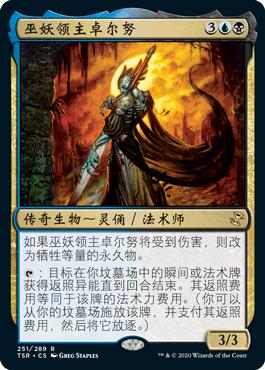 巫妖领主卓尔努