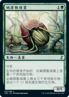 蜗居散绿菌