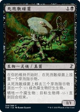 死孢散绿菌