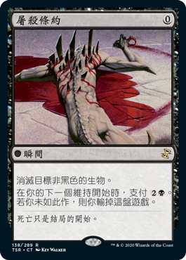 Slaughter Pact