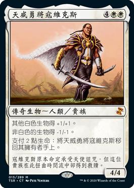 Crovax, Ascendant Hero