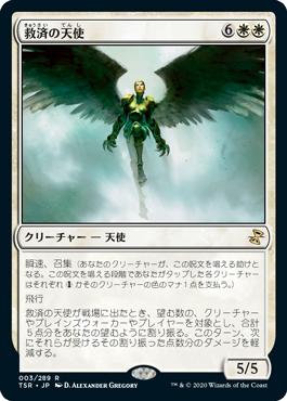 救済の天使