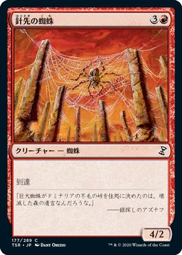 針先の蜘蛛