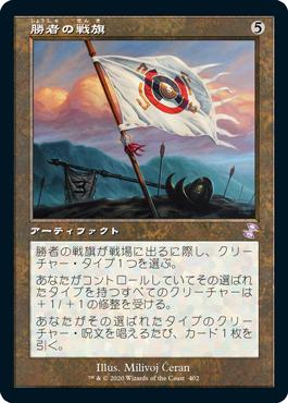 勝者の戦旗