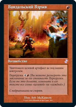 Вандальский Взрыв