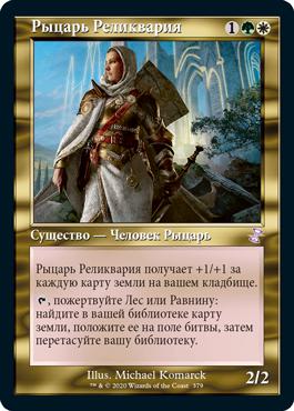 Рыцарь Реликвария