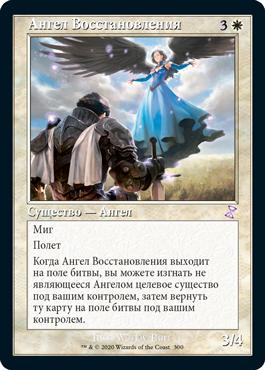 Ангел Восстановления