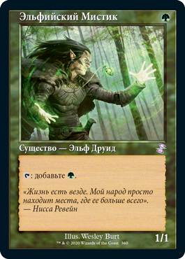 Эльфийский Мистик
