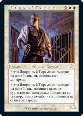 Дворцовый Тюремщик
