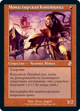 Монастырская Копейщица