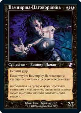 Вампирша-Наговорщица