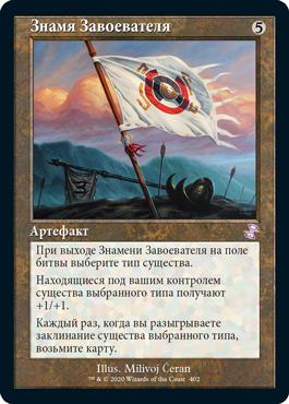 Знамя Завоевателя
