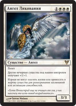 Ангел Ликования