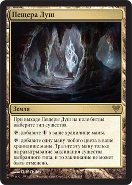 Пещера Душ