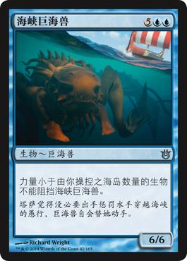 海峡巨海兽