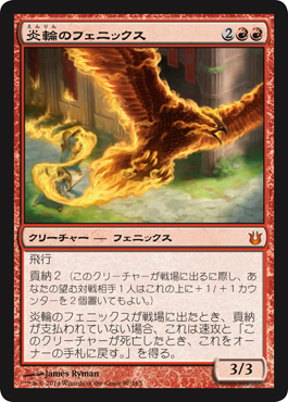 《炎輪のフェニックス/Flame-Wreathed Phoenix》