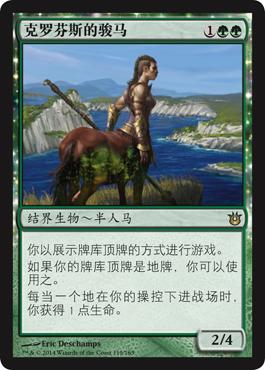 克罗芬斯的骏马