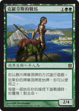 克羅芬斯的駿馬