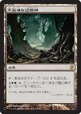 不気味な辺境林