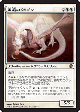 永遠のドラゴン