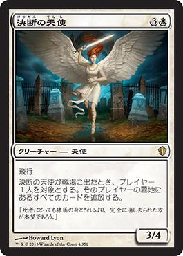 決断の天使