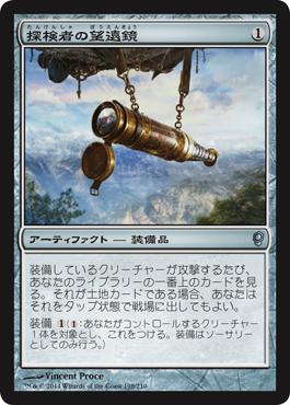 探検者の望遠鏡