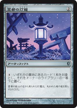 霊都の灯籠