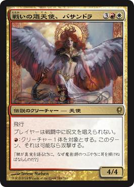 戦いの熾天使、バサンドラ