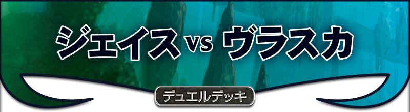Jace vs. Vraska Duel Deck Header
