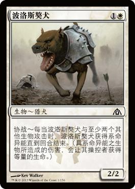 波洛斯獒犬