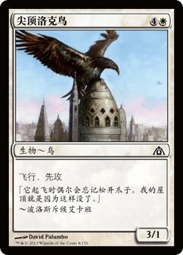尖顶洛克鸟