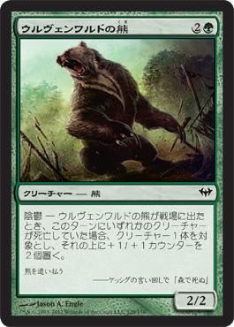 Ulvenwald Bear