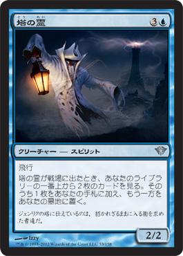 Tower Geist