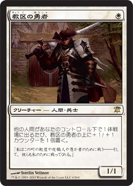 http://media.wizards.com/images/magic/tcg/products/isd/myh7pyiq06_jp.jpg