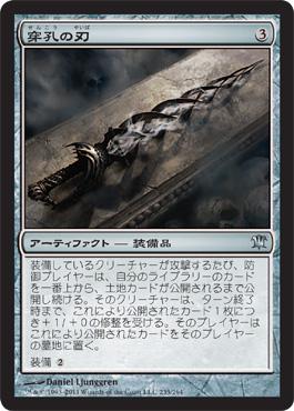 Trepanation Blade