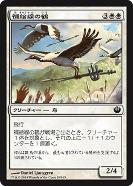 補給線の鶴