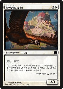 警備隊の鷲