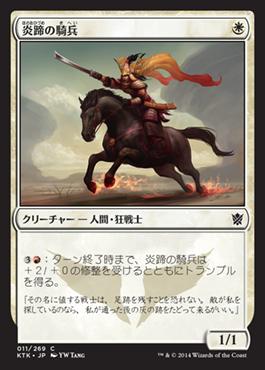 炎蹄の騎兵
